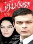 سریال ایرانی روزهای اعتراض