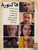 سریال ایرانی فاکتور هشت کامل با کیفیت عالی