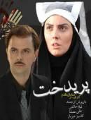 سریال ایرانی پریدخت کامل با کیفیت عالی