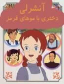 کارتون آنشرلی دختری با موهای قرمز دوبله کامل با کیفیت خوب