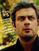 سریال ایرانی تاوان