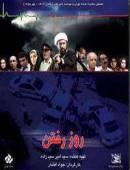 سریال ایرانی روز رفتن کامل با کیفیت عالی