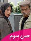 سریال ایرانی حس سوم کامل با کیفیت عالی