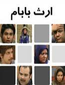 سریال ایرانی ارث بابام