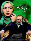 سریال ایرانی میوه ممنوعه کامل با کیفیت عالی