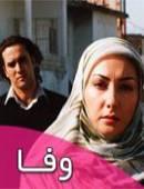 سریال ایرانی وفا