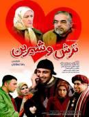 سریال ایرانی ترش و شیرین کامل با کیفیت عالی