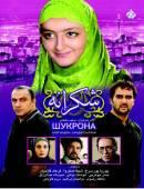 سریال ایرانی شکرانه کامل با کیفیت عالی