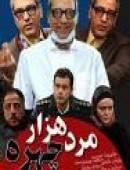 سریال ایرانی مرد هزار چهره