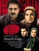 سریال ایرانی زیر تیغ کامل با کیفیت عالی