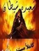 مستند شعبده شیطان (پیامبران دروغین)