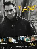 سریال ایرانی کلانتر 2