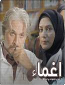 سریال ایرانی اغما