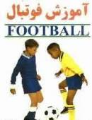 آموزش فوتبال توسط مایکل اوون