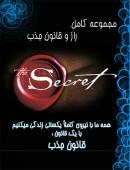 مجموعه کامل راز 2