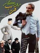 سریال روزگار فریب (دکتر قریب)