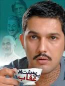 سریال ایرانی یک مشت پر عقاب