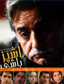 سریال ایرانی آشپز باشی