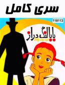 کارتون بابا لنگ دراز زبان اصلی
