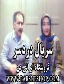 سریال ایرانی دردسر با کیفیت خوب