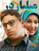 فصل اول سریال ایرانی میلیاردر کامل با کیفیت عالی
