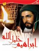 سریال ابراهیم خلیل الله کامل با کیفیت عالی