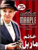 سریال خانم مارپل دوبله دو زبانه کامل با کیفیت عالی