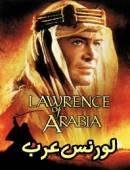 سریال لورنس عرب دوبله کامل با کیفیت عالی