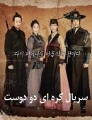 سریال کره ای دو دوست دوبله کامل با کیفیت عالی