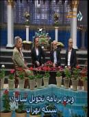 برنامه تحویل سال 92 شبکه تهران کامل با کیفیت عالی