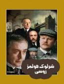سریال شرلوک هولمز روسی دوبله کامل با کیفیت عالی
