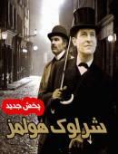 سریال شرلوک هولمز پخش جدید دوبله کامل با کیفیت عالی