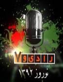 برنامه رادیو هفت ویژه تحویل سال 92