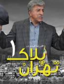 سریال تهران پلاک یک کامل با کیفیت عالی
