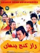 سریال چینی راز گنج پنهان دوبله کامل با کیفیت عالی