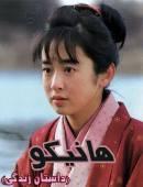 سریال ژاپنی داستان زندگی (هانیکو) دوبله کامل با کیفیت عالی