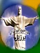 مستند برزیل سرزمین فوتبال دوبله کامل با کیفیت عالی