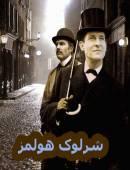 سریال شرلوک هولمز دوبله کامل با کیفیت عالی