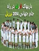 بازیهای ایران در راه جام جهانی 2014 برزیل