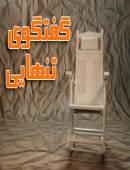 برنامه گفتگوی تنهایی نوروز 92