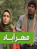 سریال مهرآباد کامل با کیفیت عالی