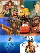 مجموعه 10 انیمیشن برتر با کیفیت خوب