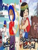 کارتون بچه های کوه تاراک (جکی و جیل) + رمی (بی خانمان) دوبله با کیفیت خوب