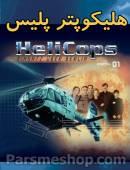 سریال هلیکوپتر پلیس دوبله کامل با کیفیت عالی
