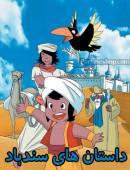 کارتون داستان های سندباد دوبله دو زبانه کامل با کیفیت عالی