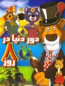 کارتون دور دنیا در 80 روز دوبله دو زبانه کامل با کیفیت عالی