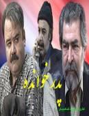 سریال ایرانی پدرخوانده کامل با کیفیت عالی