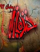 سریال خنده بازار رمضان 92 کامل با کیفیت عالی