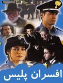 سریال افسران پلیس دوبله کامل با کیفیت عالی