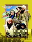 سریال ایرانی سربداران کامل با کیفیت خیلی خوب